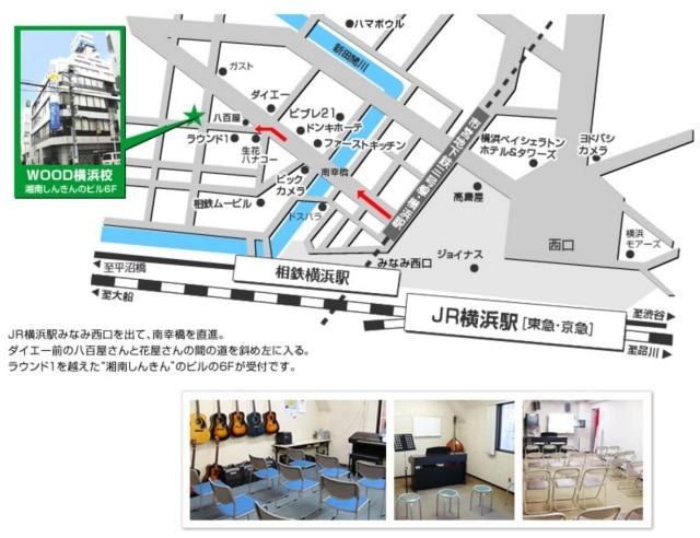 ウッドミュージックスクール横浜校