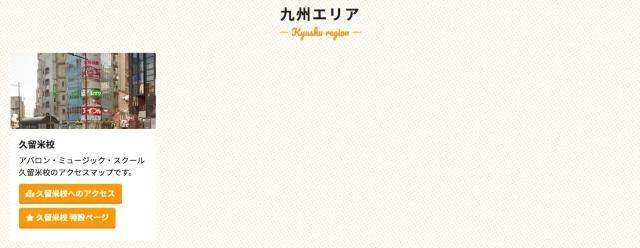 アバロンミュージックスクール九州エリア