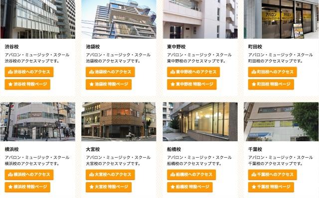 アバロンミュージックスクール関東エリア