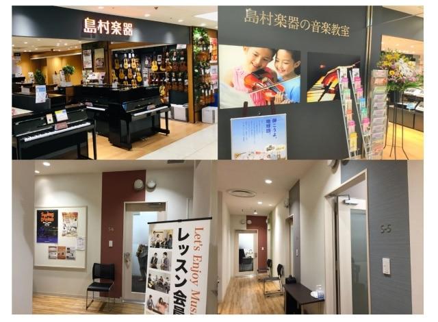 島村楽器音楽教室東京