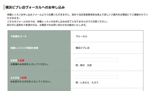 島村楽器音楽教室横浜体験レッスン