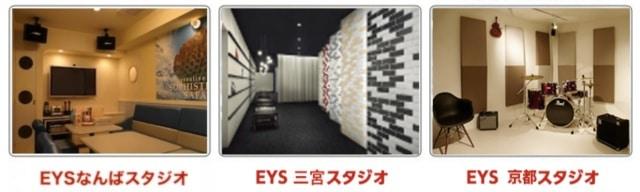 EYS音楽教室大阪
