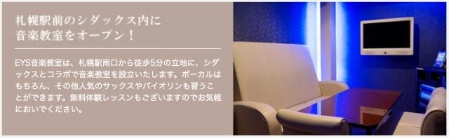 EYS音楽教室札幌