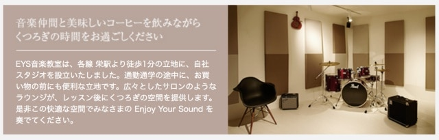 EYS音楽教室栄