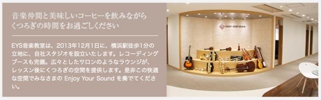 EYS音楽教室横浜