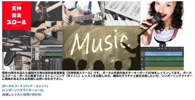 天神音楽スクール