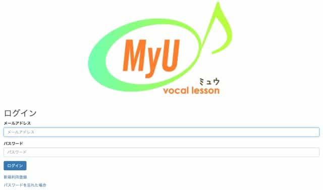 MyuWeb予約システム