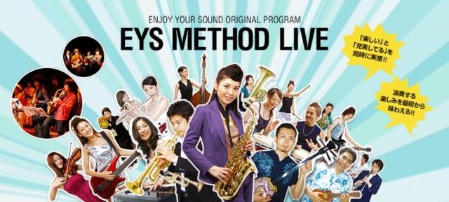 EYS音楽教室ライブ