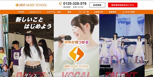 ZEST MUSIC SCHOOL(ゼスト)