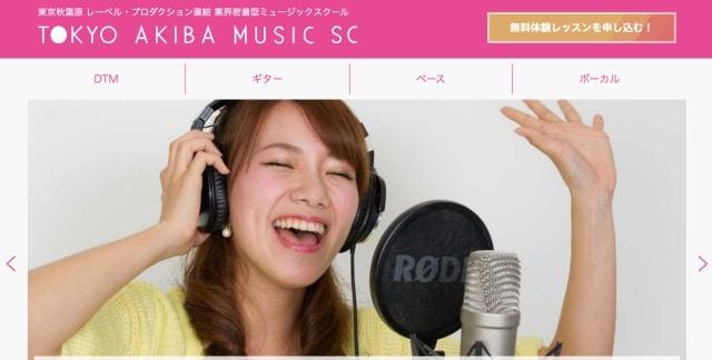 東京アキバミュージックスクール