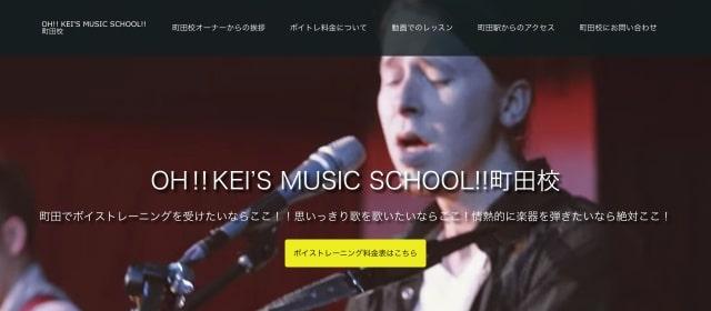 OH!KEI'S MUSIC SCHOOL!!