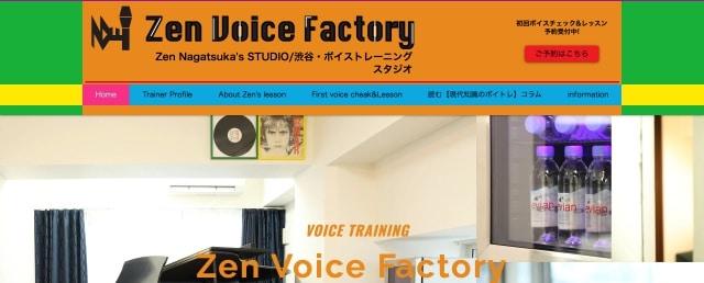 ZenVoiceFactory