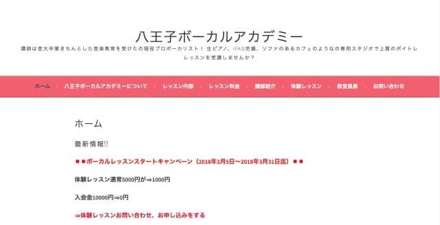 八王子ボーカルアカデミー