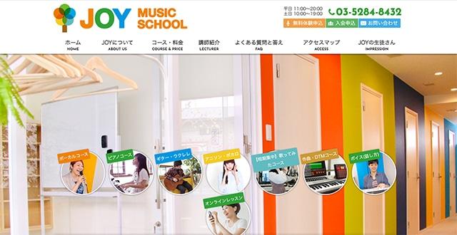 JOYミュージック