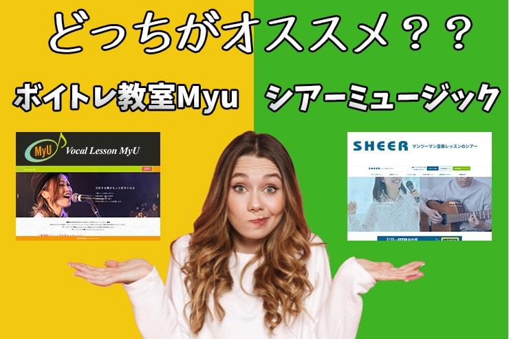 myuとシアーミュージック