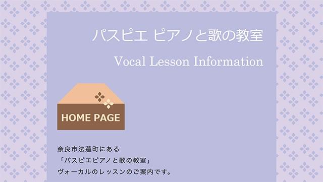 パスピエピアノと歌の教室