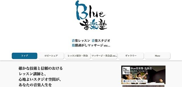 Blue音楽塾