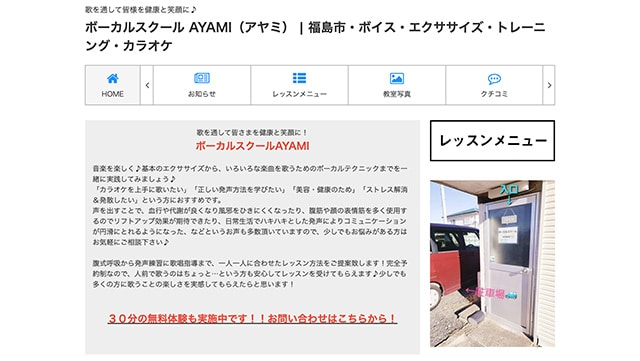 Vocal School AYAMI