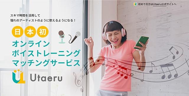 Utaeru(ウタエル)