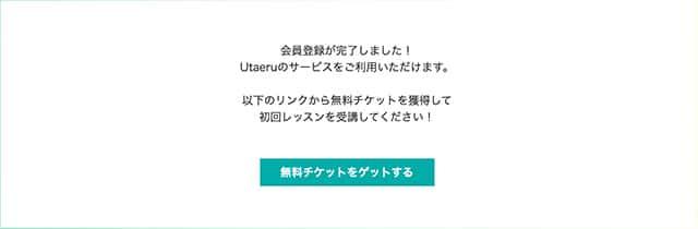 Utaeru(ウタエル)体験レッスン